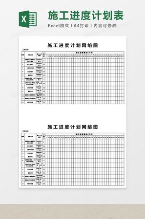 施工进度计划表施工网络图excel表格模板