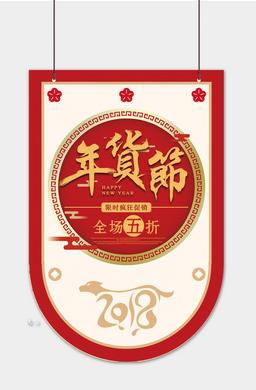 2018红色新年年货节吊旗