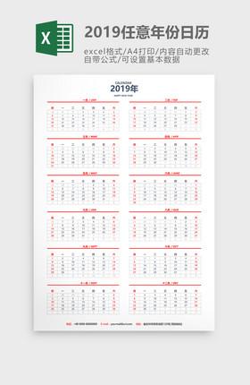 商务公司2019任意年日历Excel模板