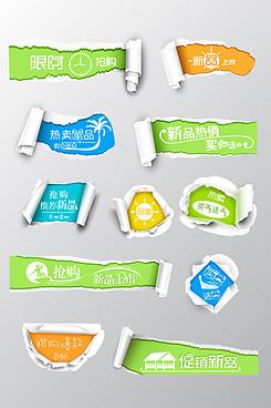 创意淘宝促销标签设计