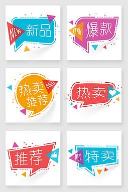 彩色对话框促销标签矢量素材