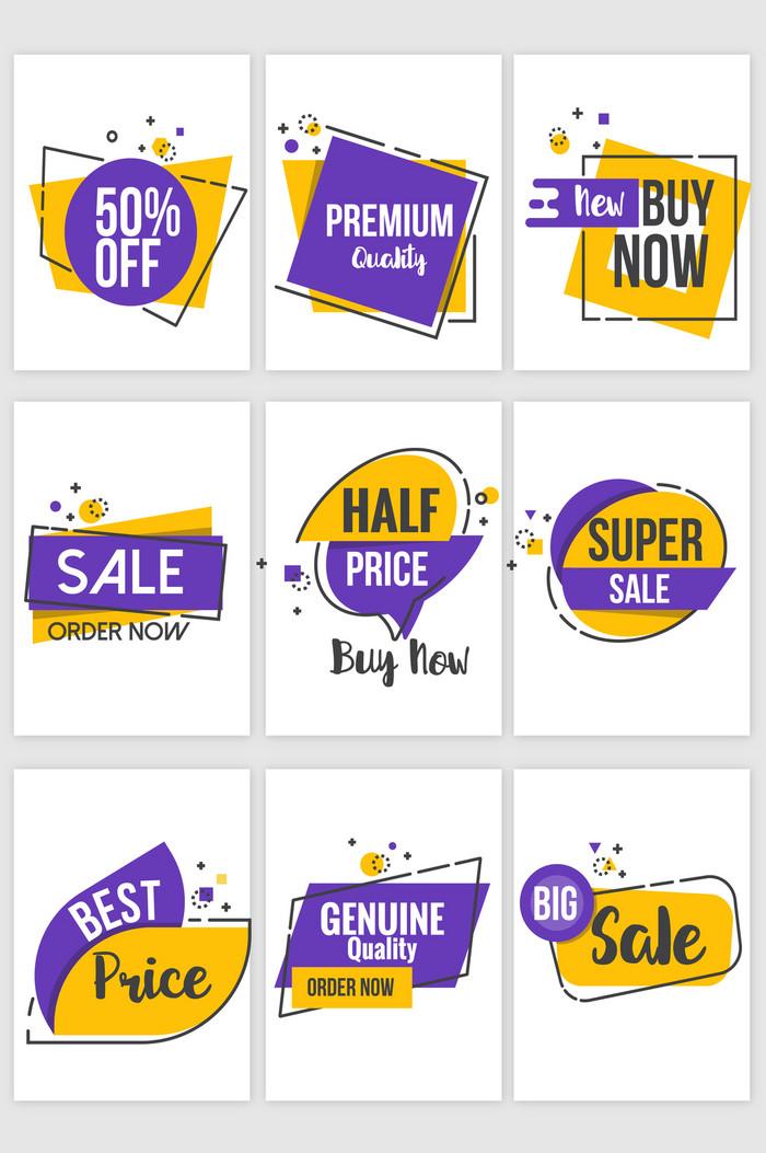彩色折纸促销标签