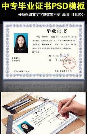全套通用中专高中毕业证PSD模版