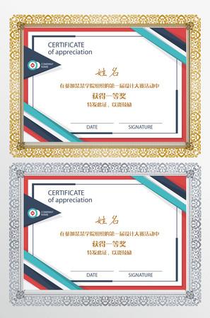 小清新蓝红拼接创意商务证书