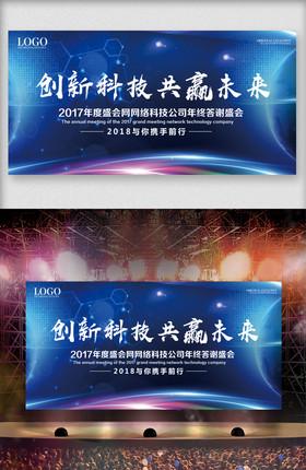 蓝色创新科技共赢未来舞台背景