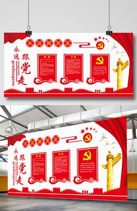 立体党建文化墙UV公开栏展板