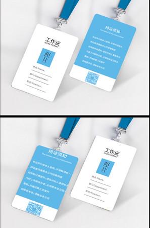 簡約時尚藍色工作證模板
