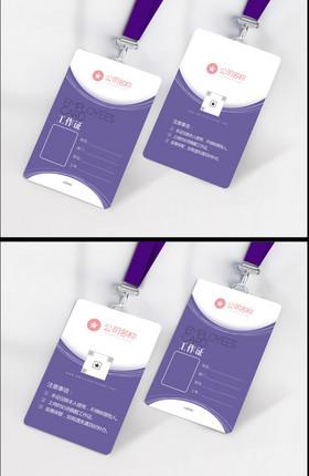 紫色简约工作证