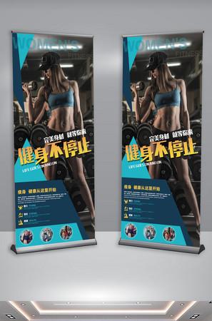 蓝色简约健身展架设计