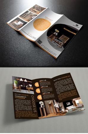 時尚家居企業宣傳促銷三折頁模板