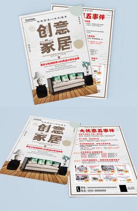 家具节日促销宣传单