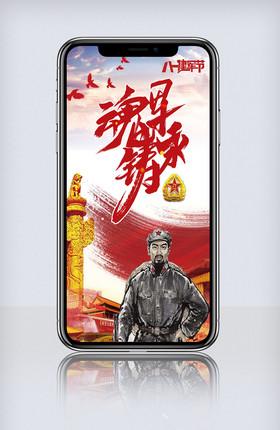 军魂永驻建军节手机海报
