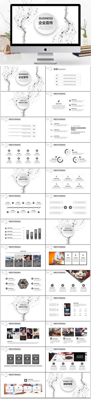 2019黑白色微立體企業宣傳PPT模板