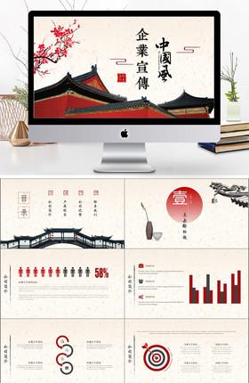 2019红色中国风企业宣传PPT模板