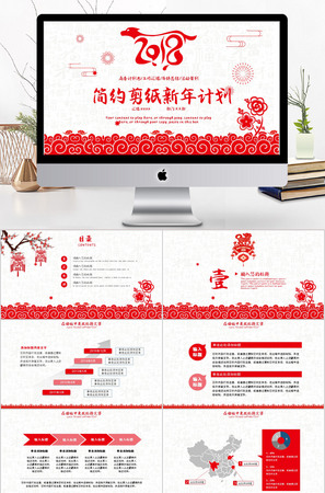 2018中国风简约剪纸新年计划ppt模板