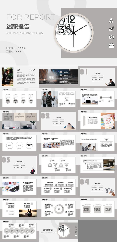 简约风格工作述职报告转正述职报告ppt模板