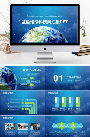 蓝色地球科技风工作汇报PPT模板