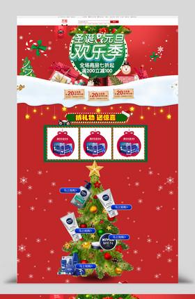 圣诞元旦淘宝首页活动促销页面手机首页素材