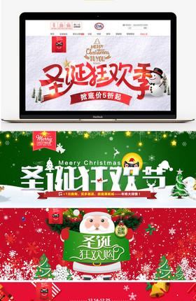 淘宝圣诞元旦节日活动海报banner素材
