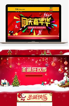 淘宝天猫圣诞节首页模板