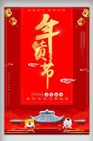 2018年货节促销新年大促海报