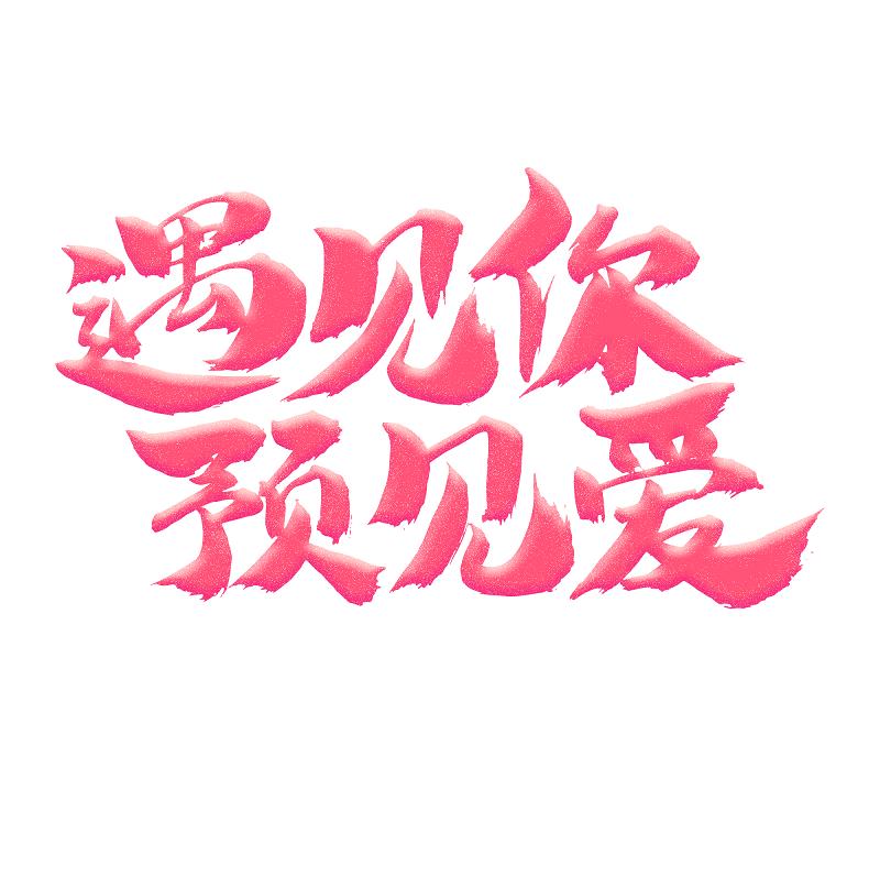 soutu123.com_4576090_遇见你预见爱粉色情人节214_搜图123祝您工作顺利.png