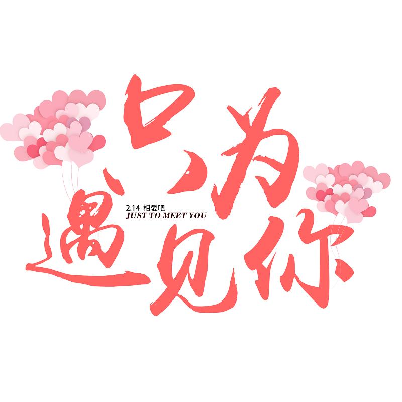 soutu123.com_4576040_只为遇见你粉色气球艺术字_搜图123祝您工作顺利.png