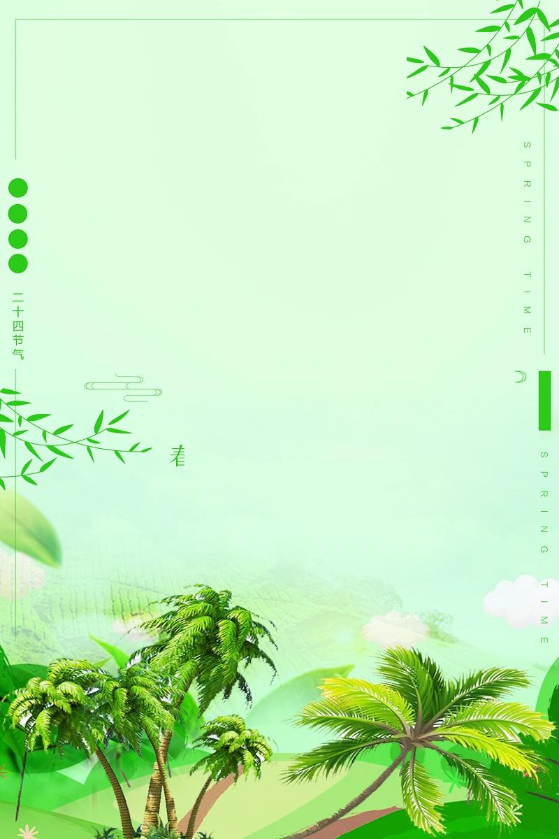 植树节高清背景素材免费下载搜图123 植树节优质高清背景素材下载搜图