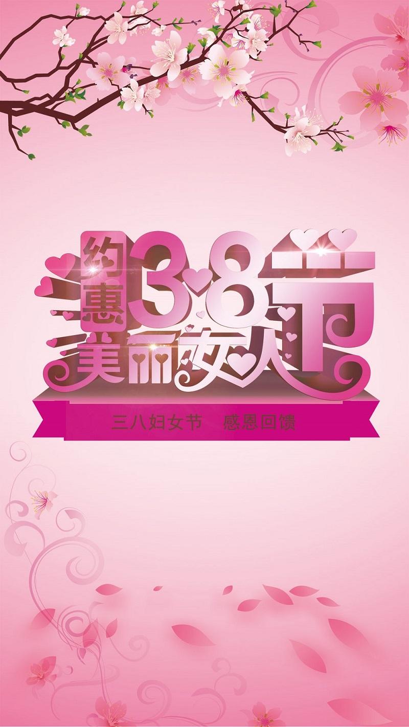 www.soutu123.com_184665_浪漫女人节H5背景_搜图123祝您工作顺利.jpg