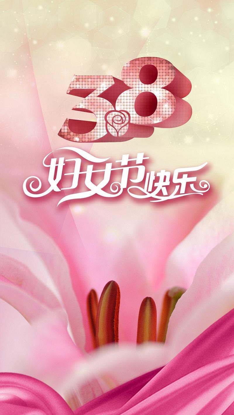 www.soutu123.com_281389_38妇女节展板背景_搜图123祝您工作顺利.jpg