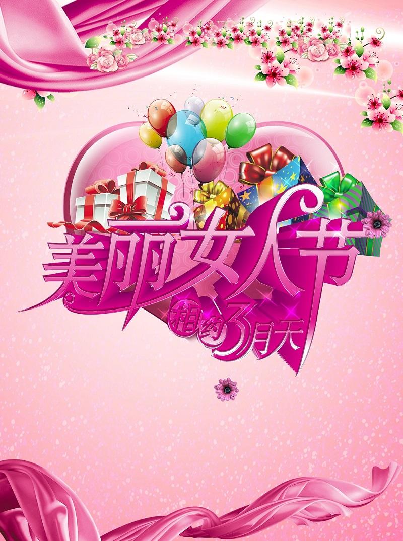 www.soutu123.com_378941_3月女人节粉色海报_搜图123祝您工作顺利.jpg