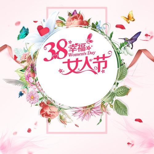 www.soutu123.com_691520_38女人节文艺浪漫PSD分层主图背景素材_搜图123祝您工作顺利.jpg