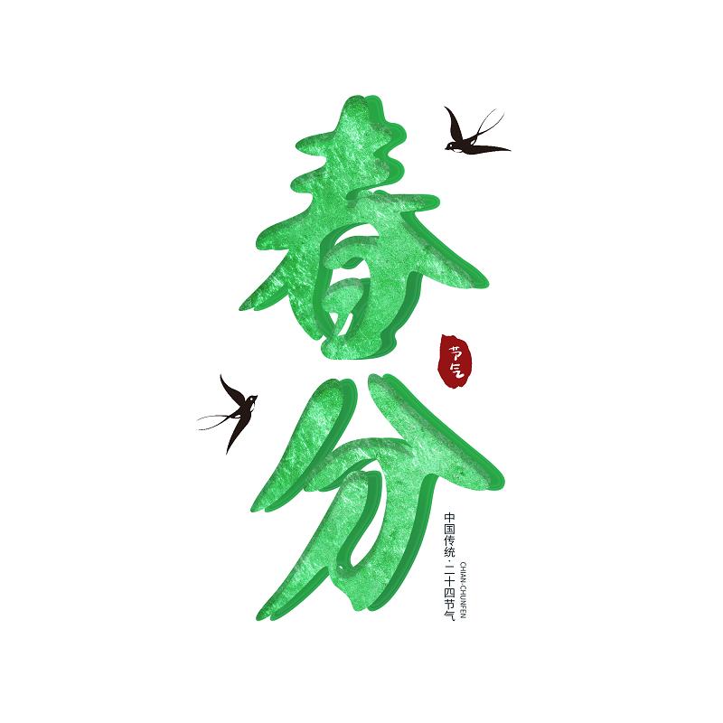 soutu123.com_4576890_农历二十四节气春分艺术字_搜图123祝您工作顺利.png