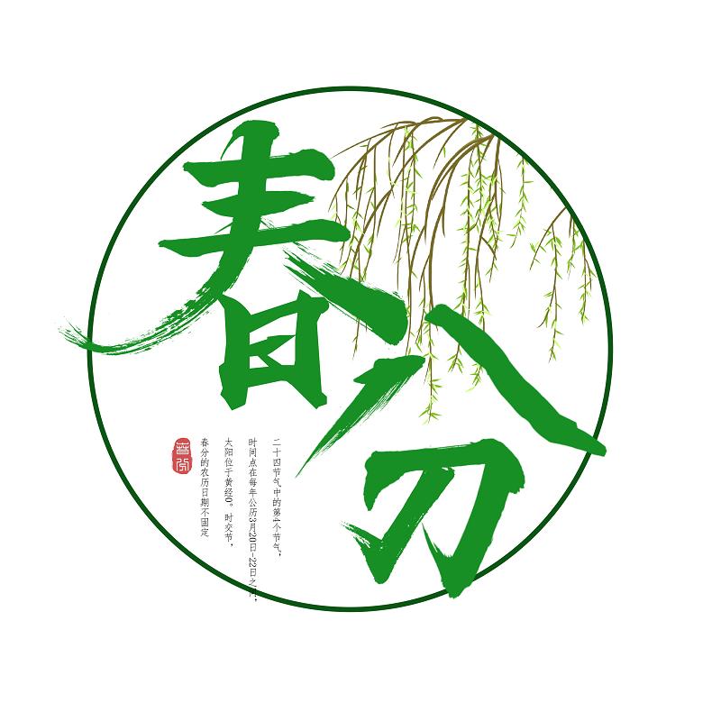 soutu123.com_4576903_农历二十四节气春分艺术字_搜图123祝您工作顺利.png