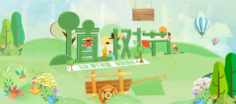 www.rhfcuc.live_1260552_植樹節綠色卡通可愛banner_搜圖123祝您工作順利.jpg