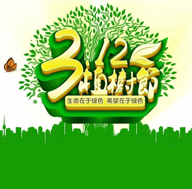 www.uvntwr.live_164164_植樹節綠色扁平城市剪影創意H5背景_搜圖123祝您工作順利.jpg