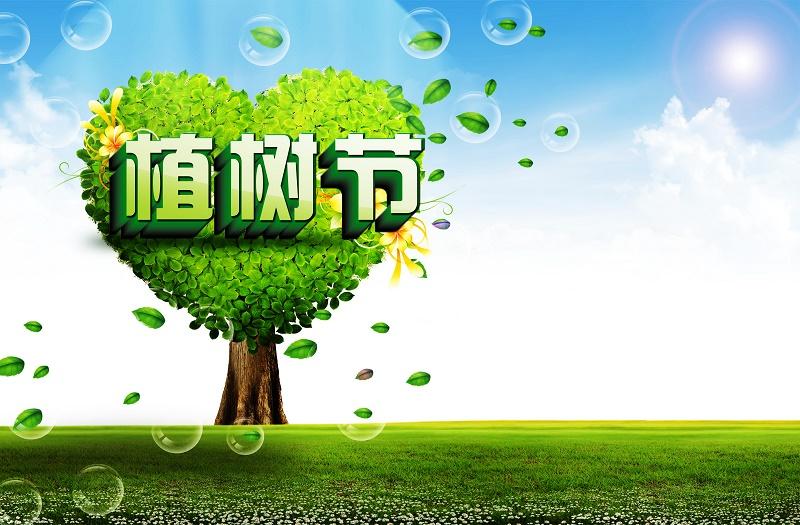 www.uvntwr.live_319226_312植樹節背景_搜圖123祝您工作順利.jpg