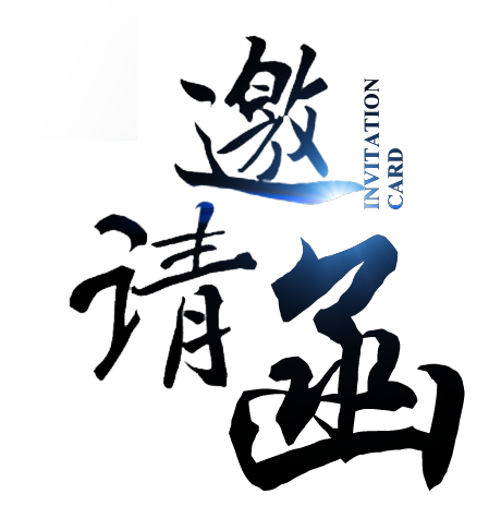 soutu123.com_53837_邀請函_搜圖123祝您工作順利.png