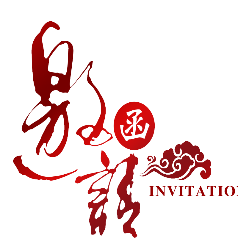 soutu123.com_61125_邀請函字體_搜圖123祝您工作順利.png